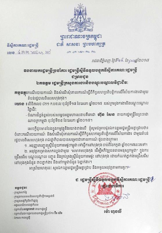 柬埔寨王国总理府通告编号433(柬文版)