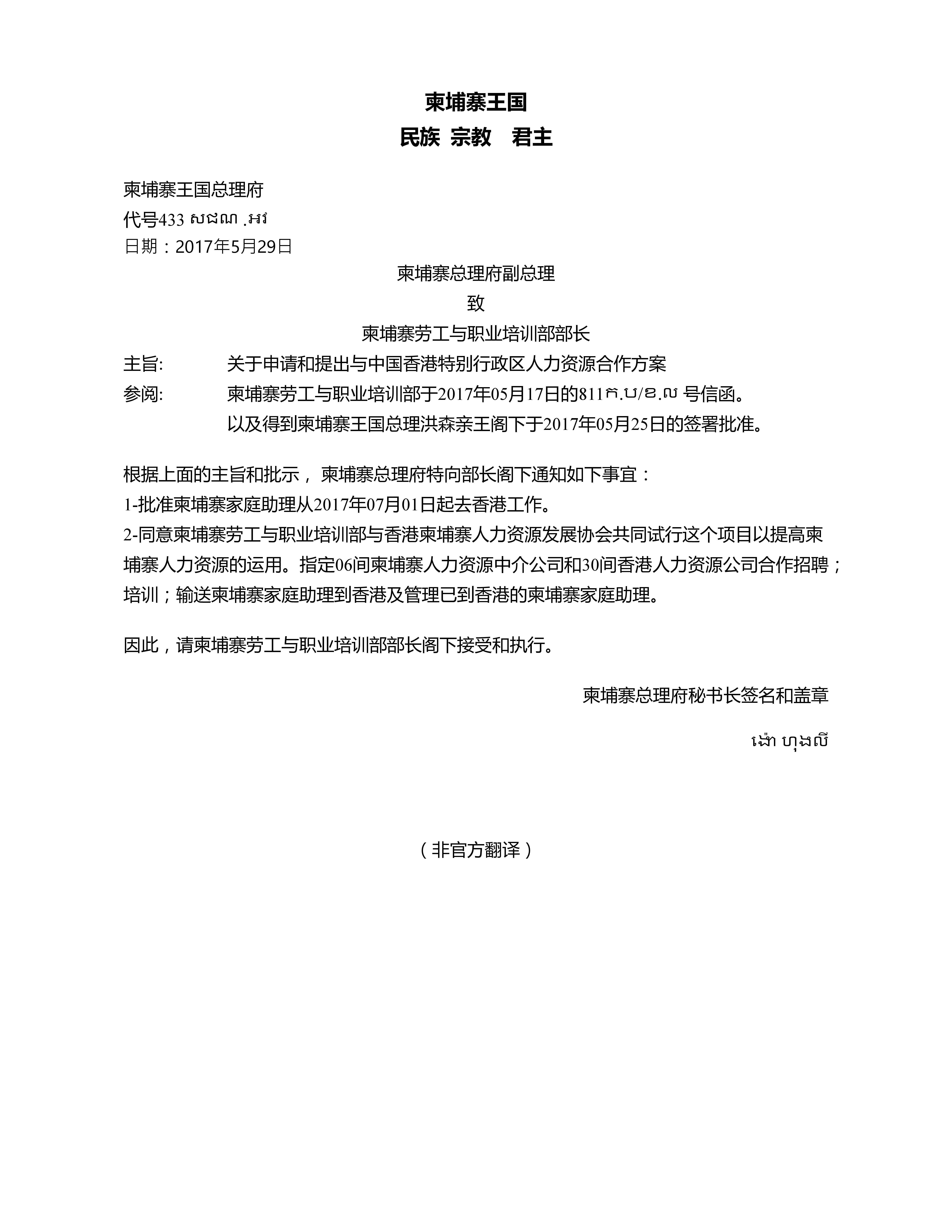 柬埔寨王国总理府通告编号433(非官方翻译)