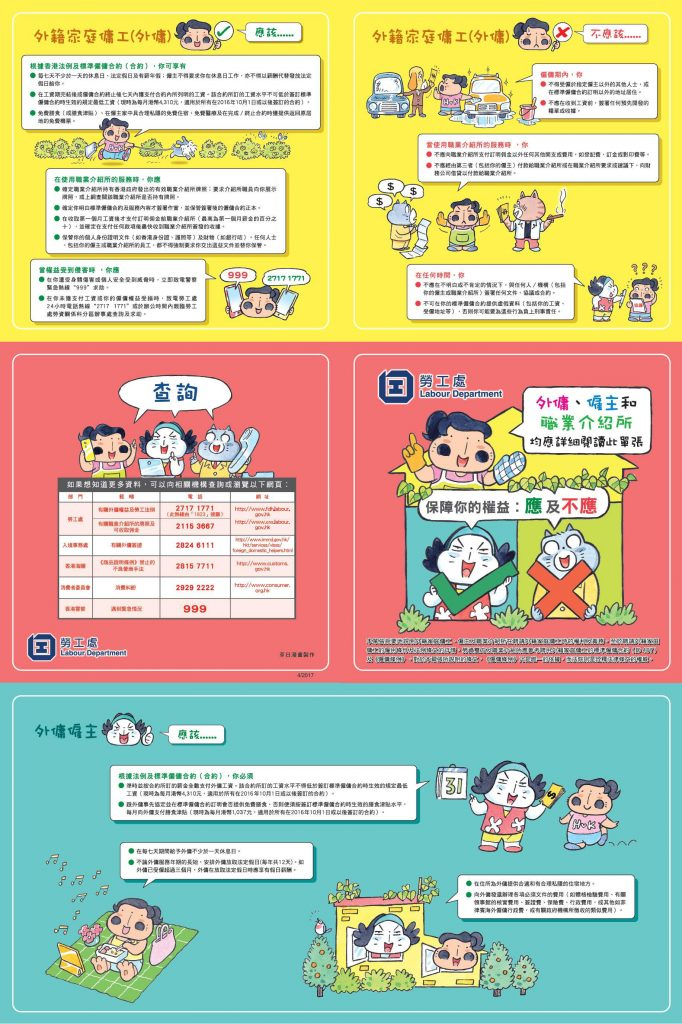 Dos_and_Donts_Leaflet_Chi 1