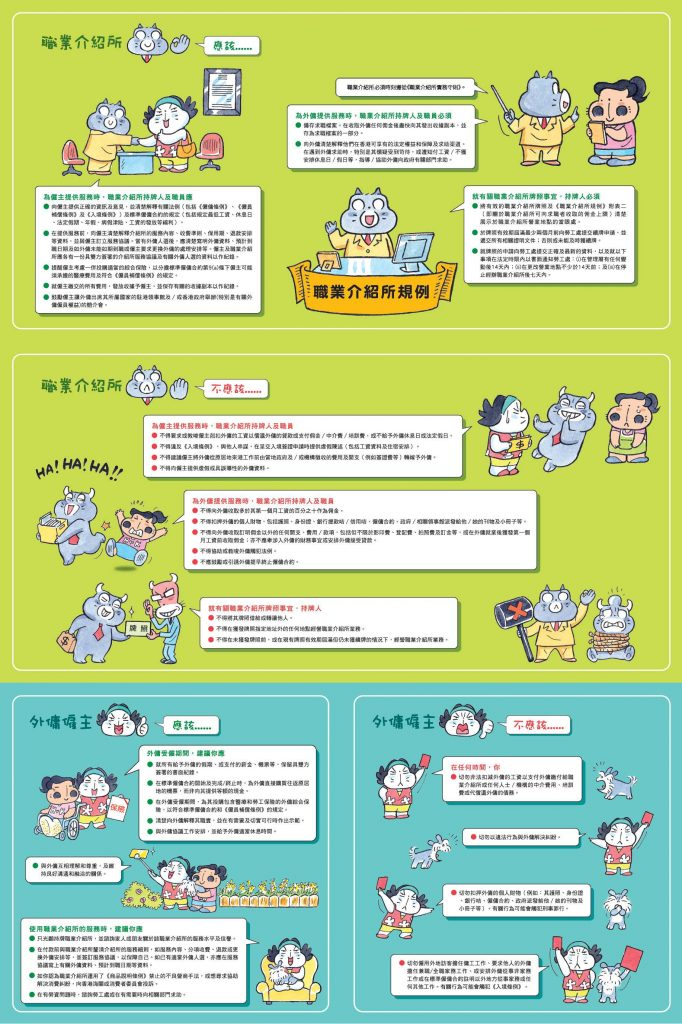 Dos_and_Donts_Leaflet_Chi 2