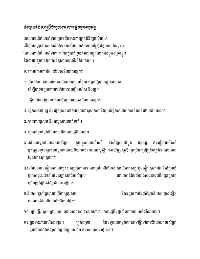 Dos_and_Donts_Leaflet_Khmer1