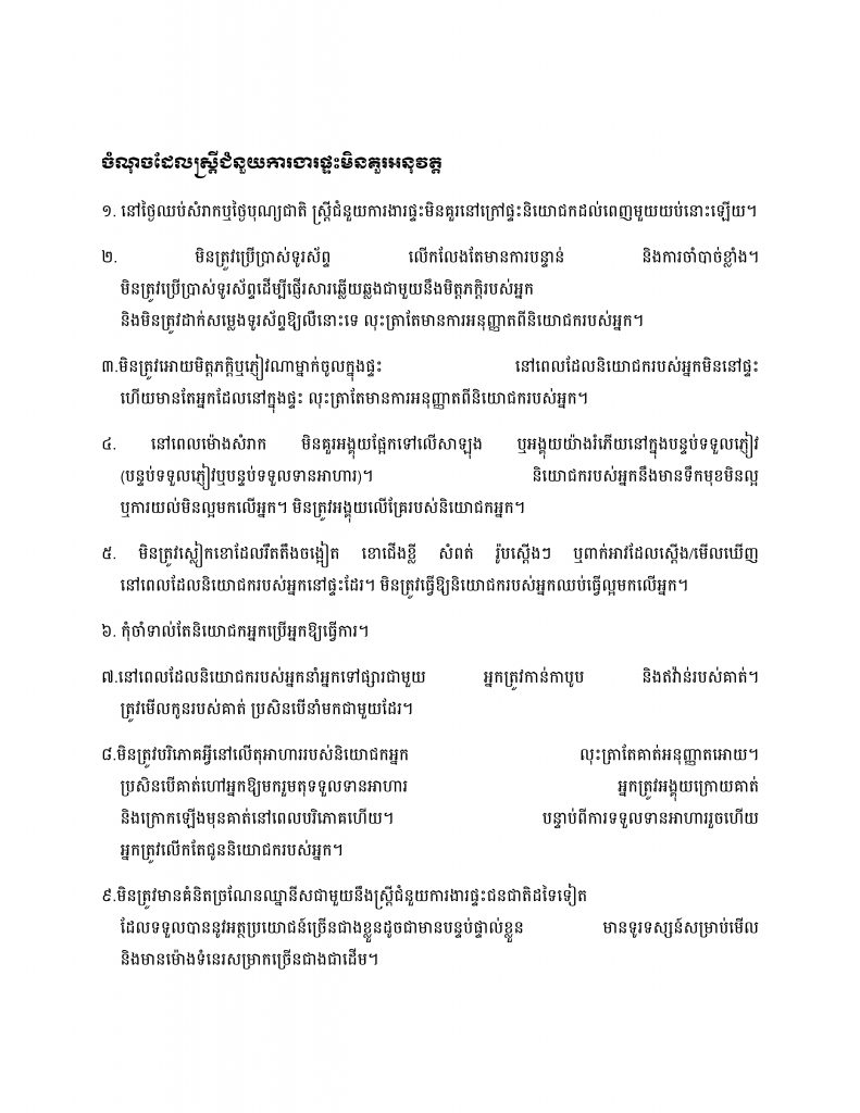 Dos_and_Donts_Leaflet_Khmer3