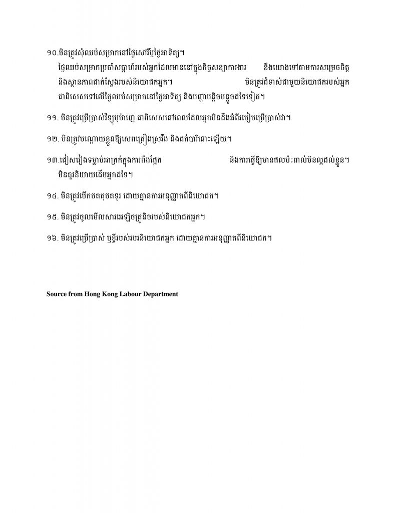 Dos_and_Donts_Leaflet_Khmer4