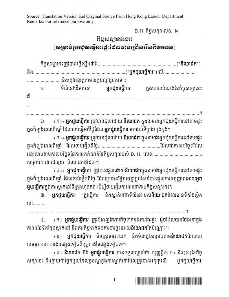 ID407(Khmer_-MLVT_Version)1