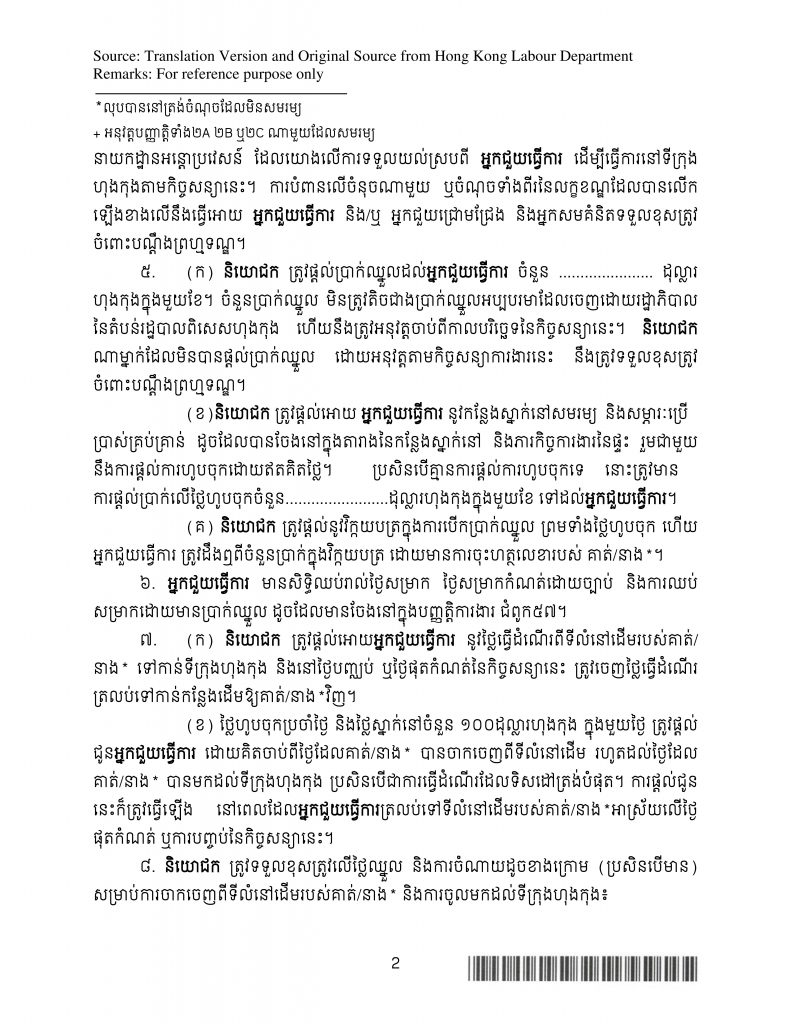 ID407(Khmer_-MLVT_Version)2