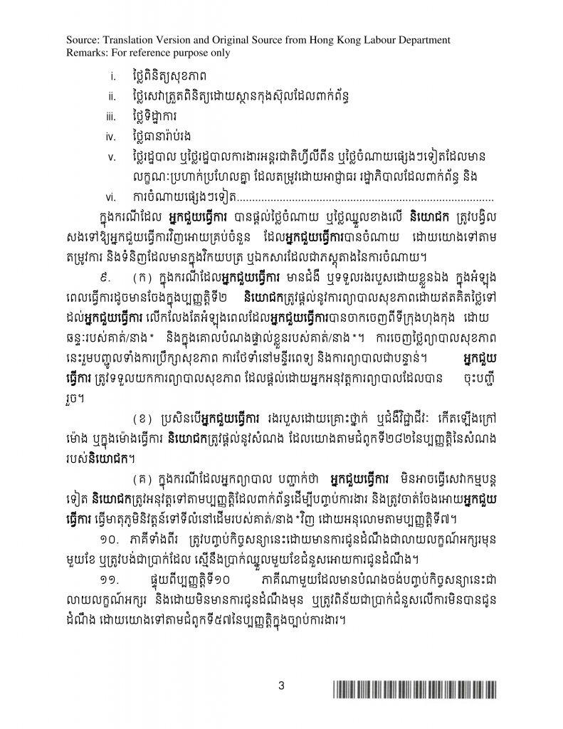 ID407(Khmer_-MLVT_Version)3