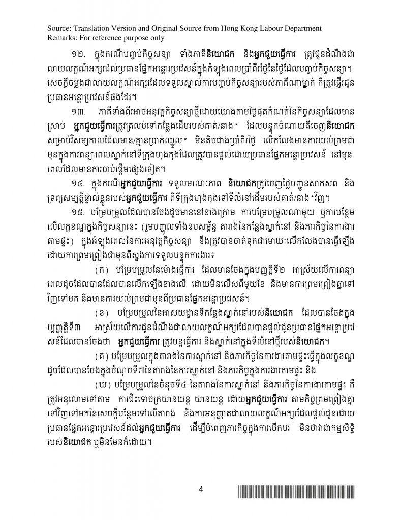ID407(Khmer_-MLVT_Version)4