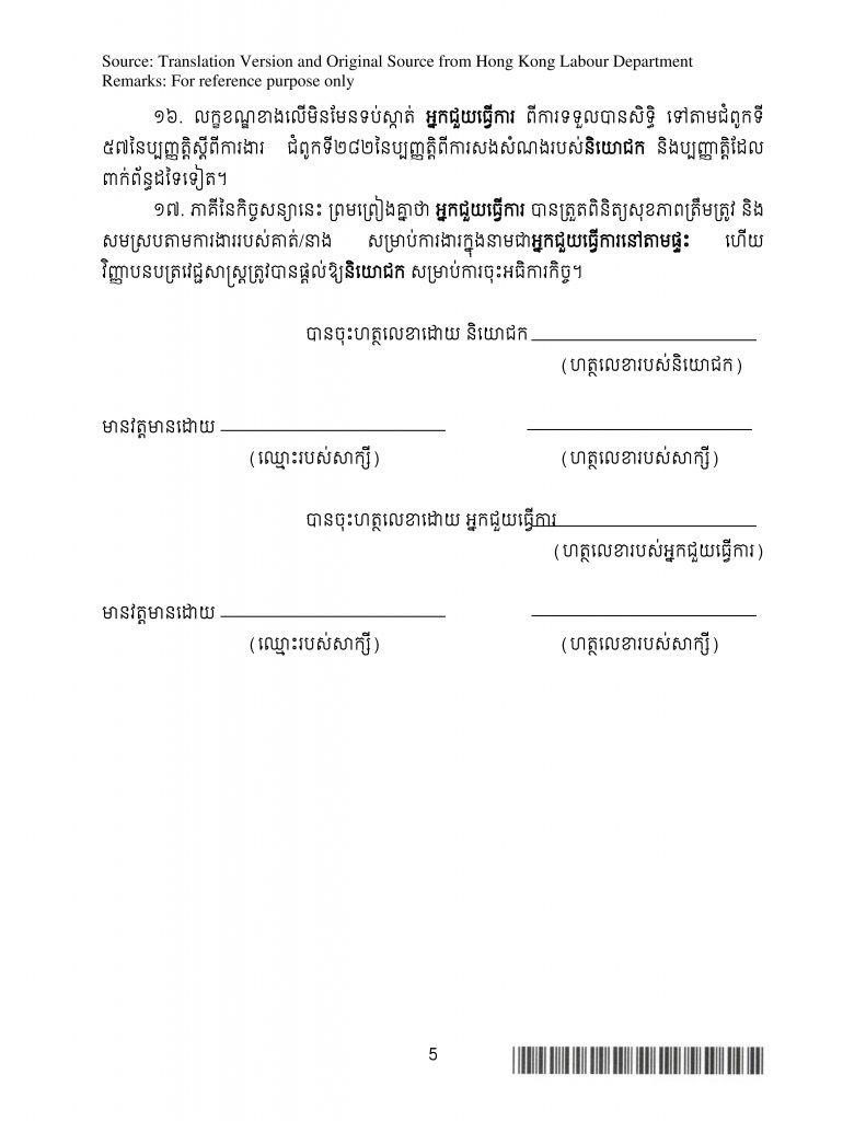 ID407(Khmer_-MLVT_Version)5