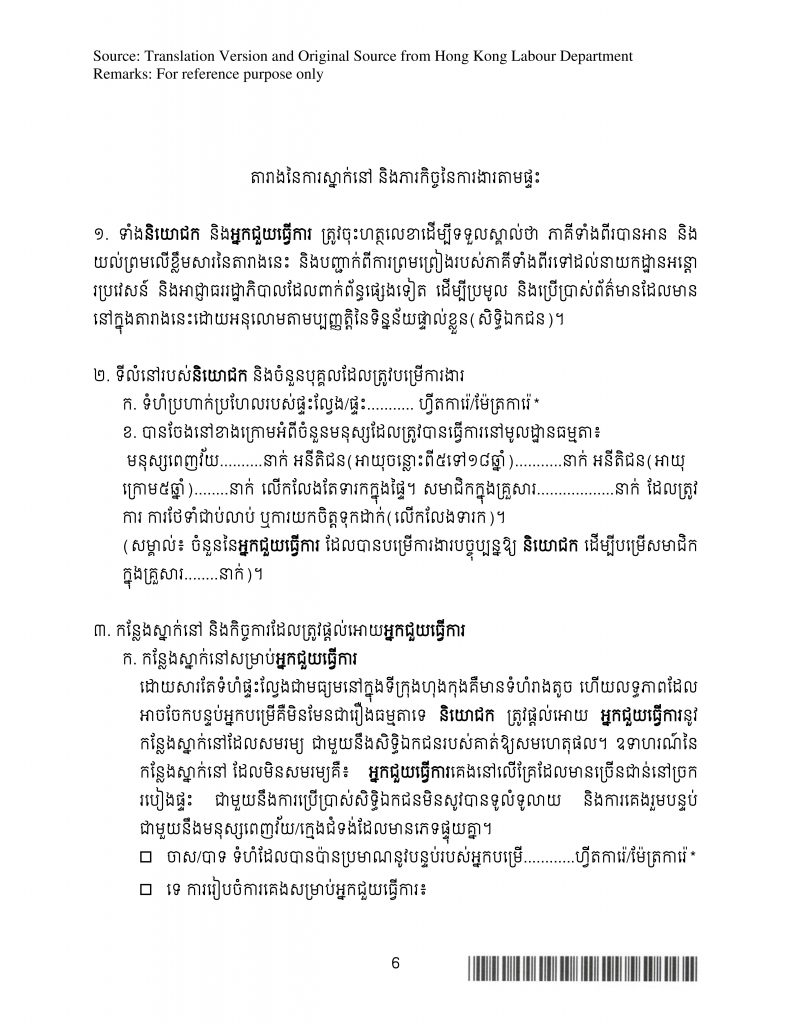 ID407(Khmer_-MLVT_Version)6