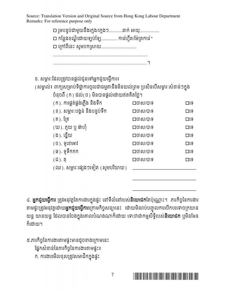 ID407(Khmer_-MLVT_Version)7