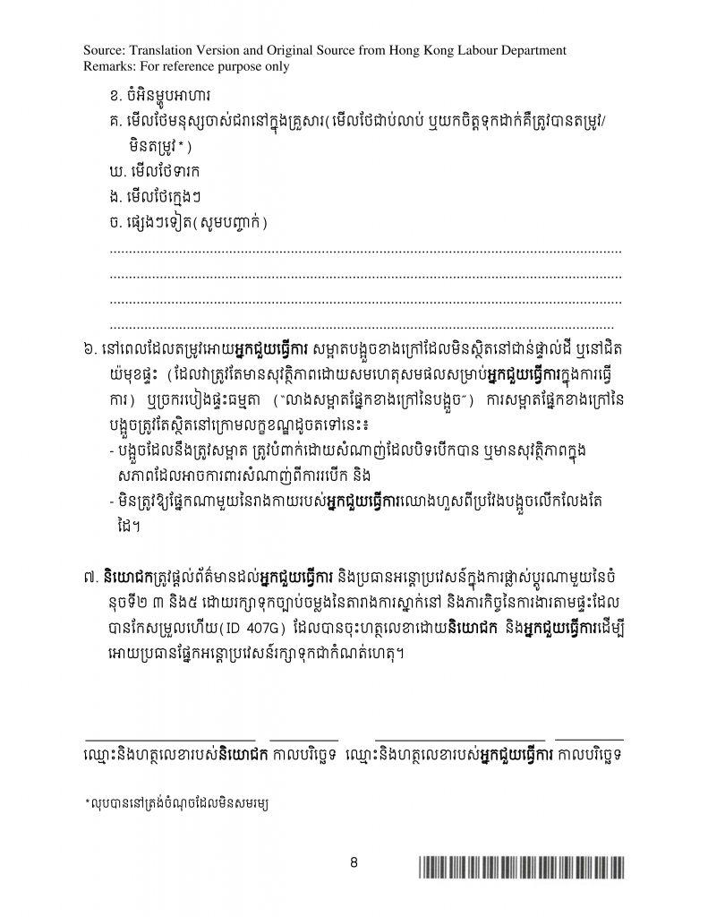 ID407(Khmer_-MLVT_Version)8