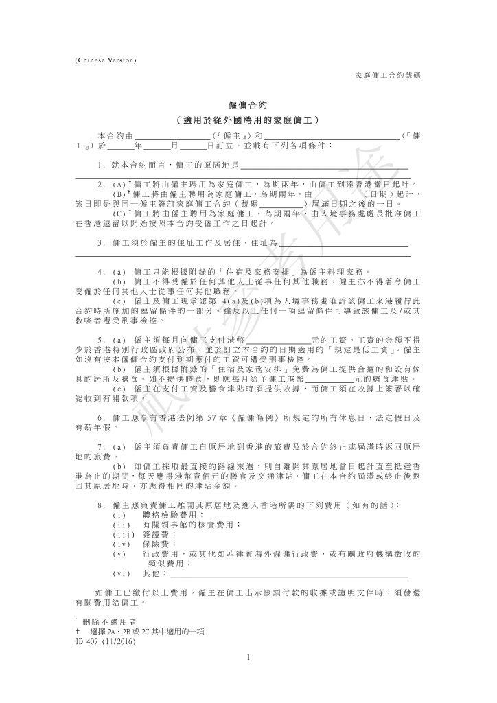 ID407_Chinese1