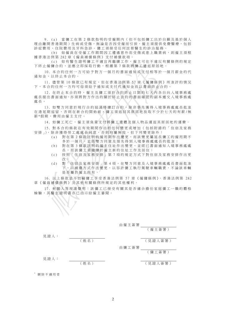 ID407_Chinese2
