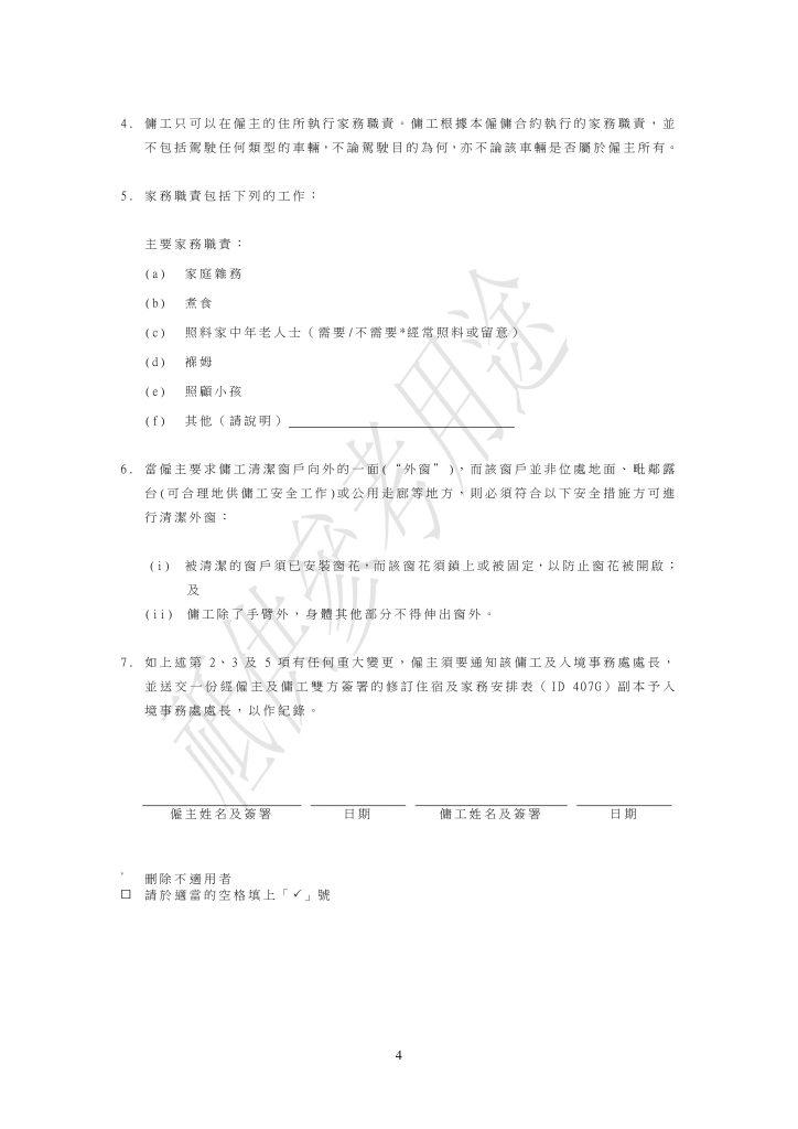 ID407_Chinese4